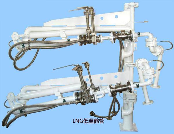低温专用装卸臂(LNG)